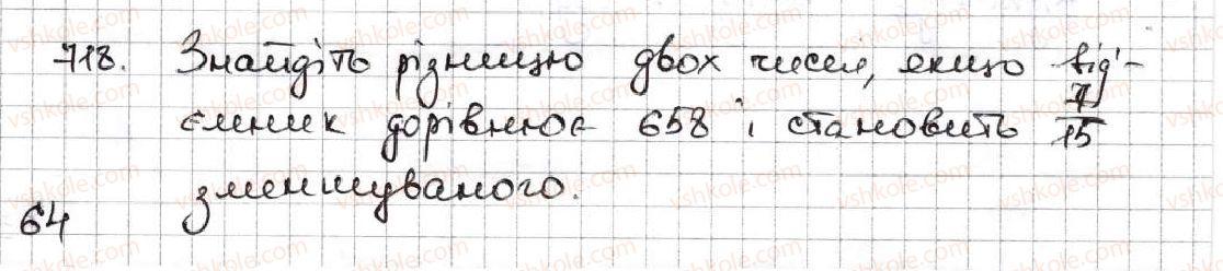 5-matematika-ag-merzlyak-vb-polonskij-ms-yakir-2013--4-zvichajni-drobi-25-uyavlennya-pro-zvichajni-drobi-718.jpg