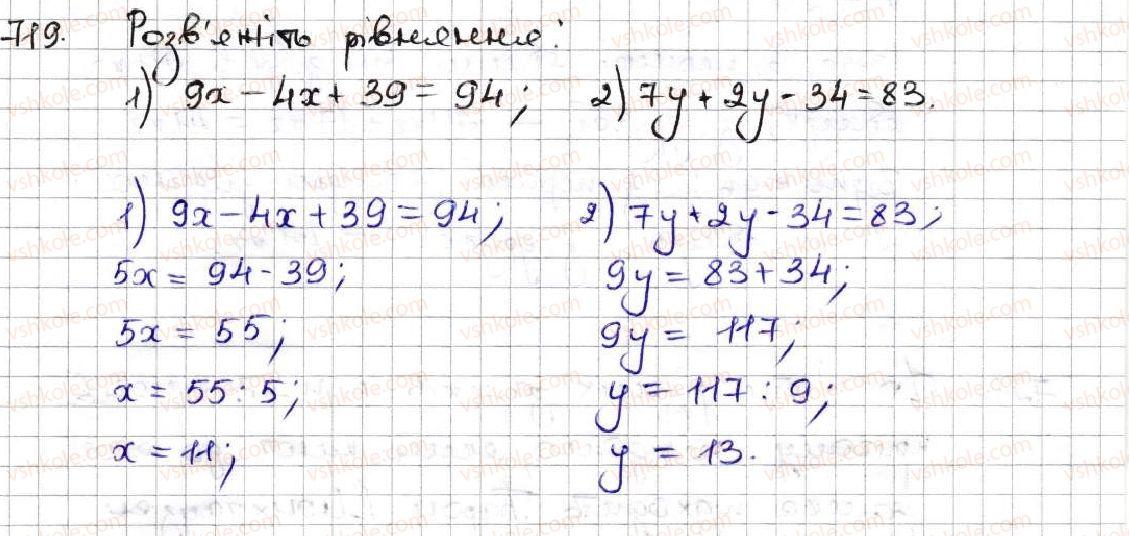 5-matematika-ag-merzlyak-vb-polonskij-ms-yakir-2013--4-zvichajni-drobi-25-uyavlennya-pro-zvichajni-drobi-719.jpg