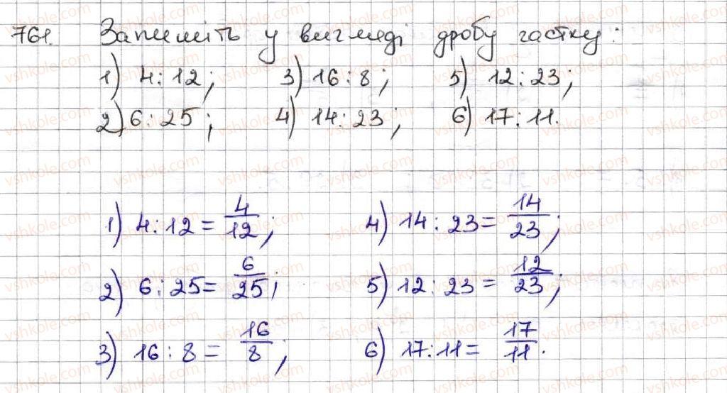 5-matematika-ag-merzlyak-vb-polonskij-ms-yakir-2013--4-zvichajni-drobi-28-drobi-i-dilennya-naturalnih-chisel-761.jpg