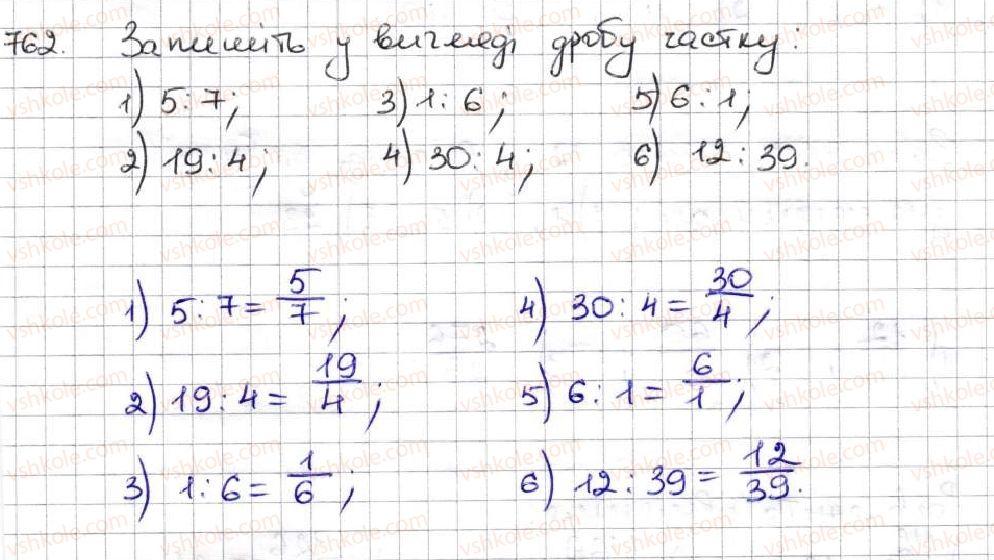 5-matematika-ag-merzlyak-vb-polonskij-ms-yakir-2013--4-zvichajni-drobi-28-drobi-i-dilennya-naturalnih-chisel-762.jpg