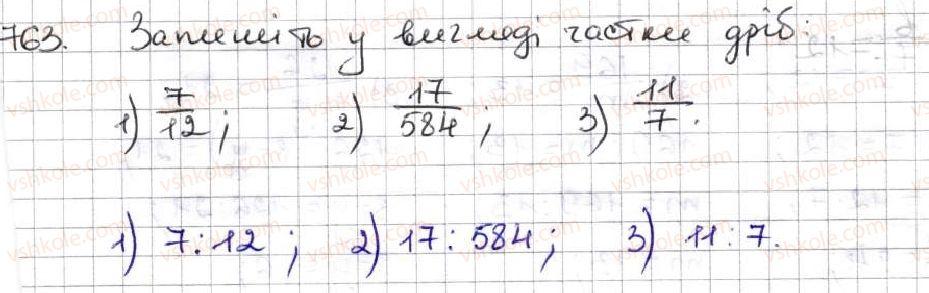 5-matematika-ag-merzlyak-vb-polonskij-ms-yakir-2013--4-zvichajni-drobi-28-drobi-i-dilennya-naturalnih-chisel-763.jpg