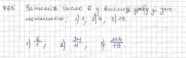 5-matematika-ag-merzlyak-vb-polonskij-ms-yakir-2013--4-zvichajni-drobi-28-drobi-i-dilennya-naturalnih-chisel-765.jpg