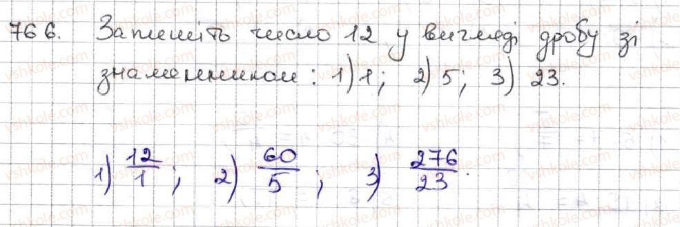 5-matematika-ag-merzlyak-vb-polonskij-ms-yakir-2013--4-zvichajni-drobi-28-drobi-i-dilennya-naturalnih-chisel-766.jpg