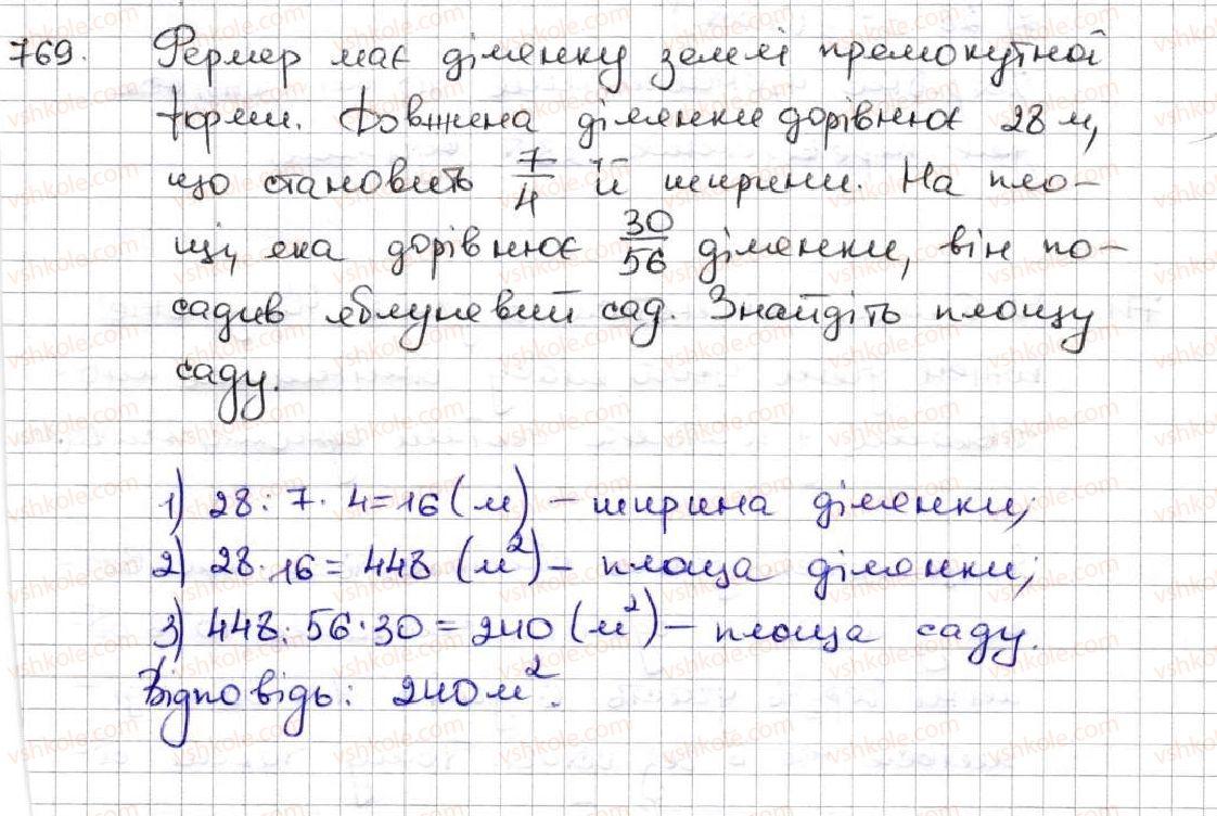 5-matematika-ag-merzlyak-vb-polonskij-ms-yakir-2013--4-zvichajni-drobi-28-drobi-i-dilennya-naturalnih-chisel-769.jpg