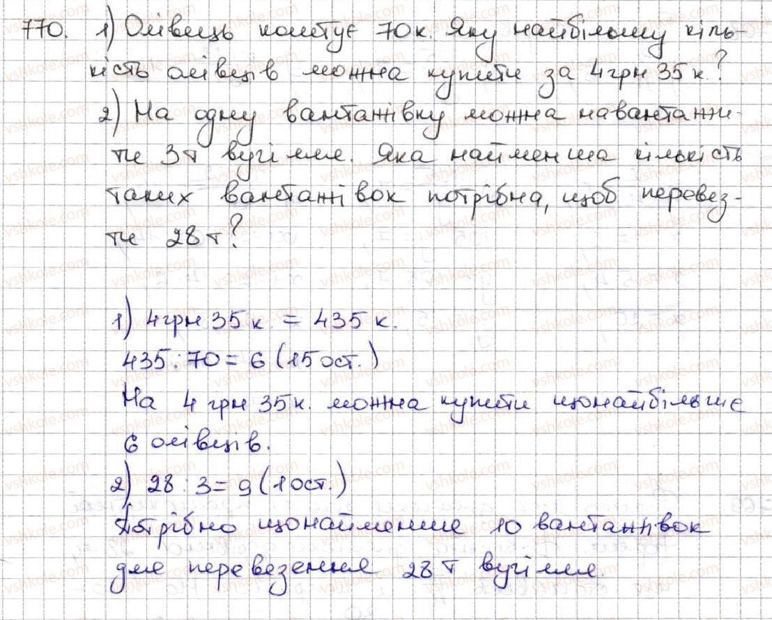 5-matematika-ag-merzlyak-vb-polonskij-ms-yakir-2013--4-zvichajni-drobi-28-drobi-i-dilennya-naturalnih-chisel-770.jpg