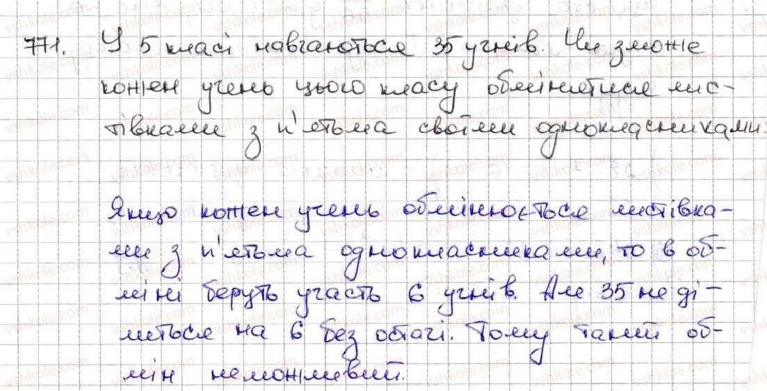 5-matematika-ag-merzlyak-vb-polonskij-ms-yakir-2013--4-zvichajni-drobi-28-drobi-i-dilennya-naturalnih-chisel-771.jpg
