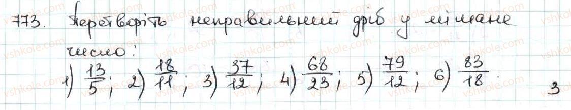 5-matematika-ag-merzlyak-vb-polonskij-ms-yakir-2013--4-zvichajni-drobi-29-mishani-chisla-773.jpg