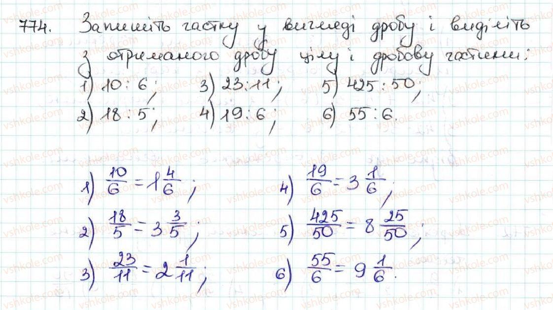 5-matematika-ag-merzlyak-vb-polonskij-ms-yakir-2013--4-zvichajni-drobi-29-mishani-chisla-774.jpg