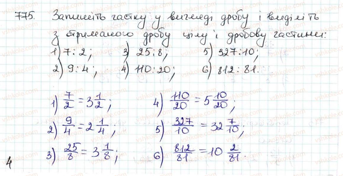 5-matematika-ag-merzlyak-vb-polonskij-ms-yakir-2013--4-zvichajni-drobi-29-mishani-chisla-775.jpg