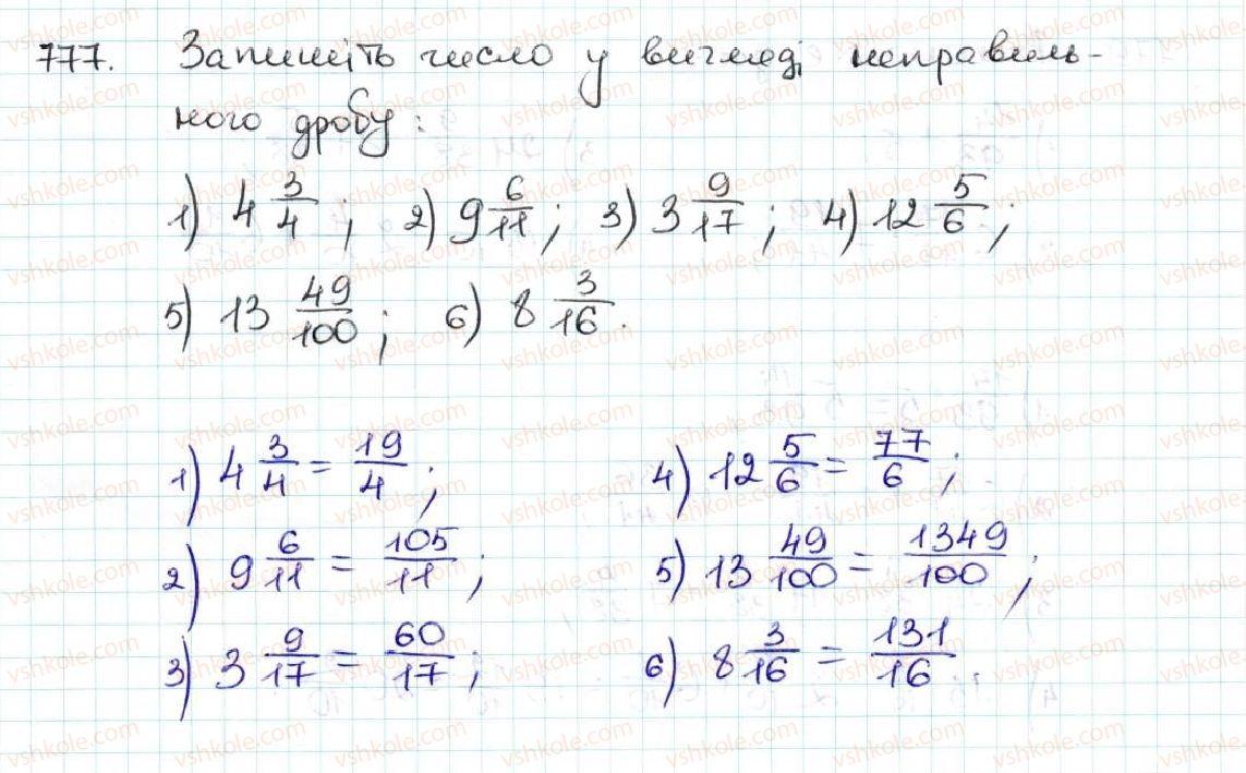 5-matematika-ag-merzlyak-vb-polonskij-ms-yakir-2013--4-zvichajni-drobi-29-mishani-chisla-777.jpg