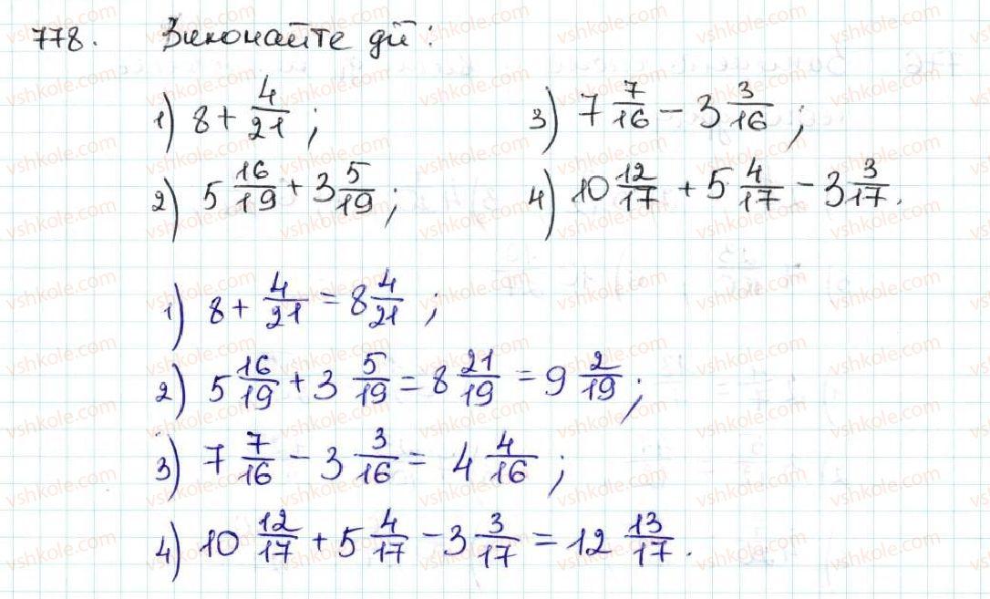 5-matematika-ag-merzlyak-vb-polonskij-ms-yakir-2013--4-zvichajni-drobi-29-mishani-chisla-778.jpg