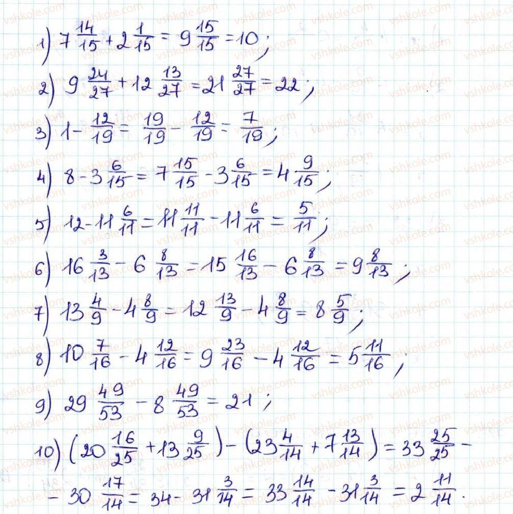5-matematika-ag-merzlyak-vb-polonskij-ms-yakir-2013--4-zvichajni-drobi-29-mishani-chisla-781-rnd3802.jpg