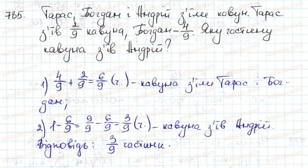 5-matematika-ag-merzlyak-vb-polonskij-ms-yakir-2013--4-zvichajni-drobi-29-mishani-chisla-785.jpg