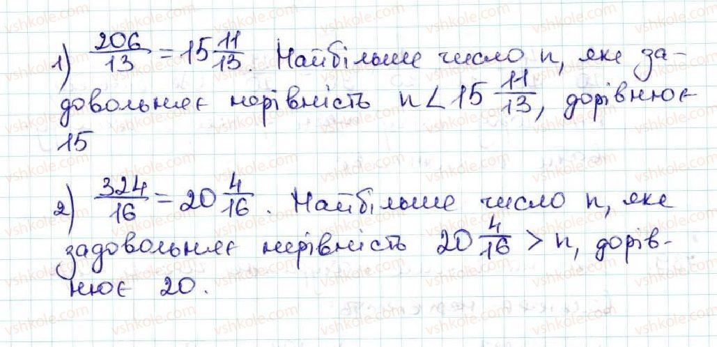 5-matematika-ag-merzlyak-vb-polonskij-ms-yakir-2013--4-zvichajni-drobi-29-mishani-chisla-790-rnd7001.jpg