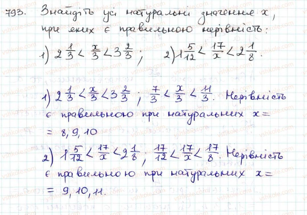 5-matematika-ag-merzlyak-vb-polonskij-ms-yakir-2013--4-zvichajni-drobi-29-mishani-chisla-793.jpg