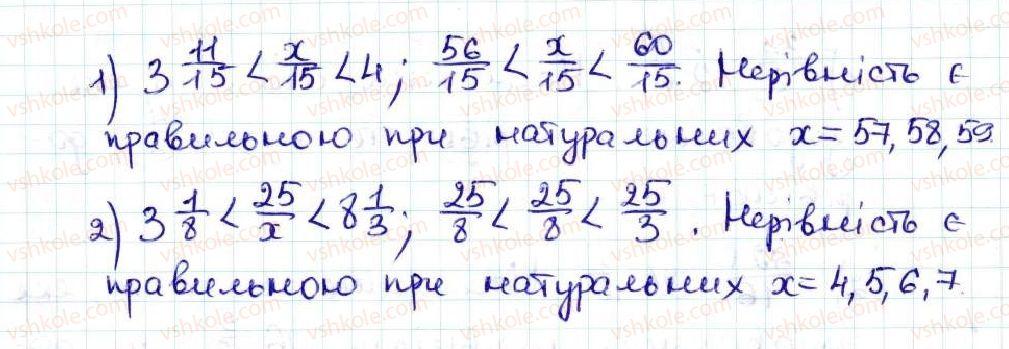 5-matematika-ag-merzlyak-vb-polonskij-ms-yakir-2013--4-zvichajni-drobi-29-mishani-chisla-794-rnd8991.jpg