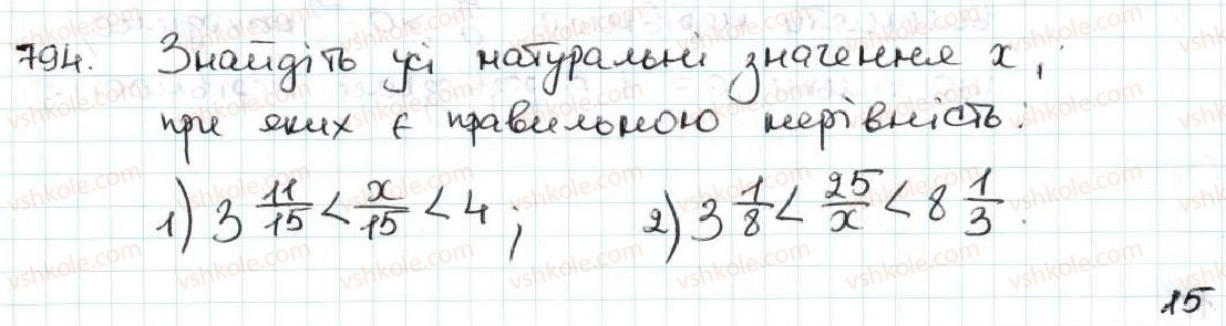 5-matematika-ag-merzlyak-vb-polonskij-ms-yakir-2013--4-zvichajni-drobi-29-mishani-chisla-794.jpg