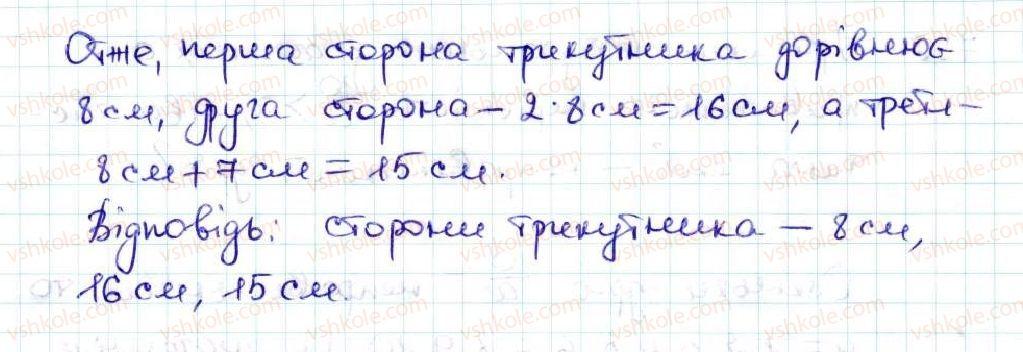 5-matematika-ag-merzlyak-vb-polonskij-ms-yakir-2013--4-zvichajni-drobi-29-mishani-chisla-797-rnd8986.jpg