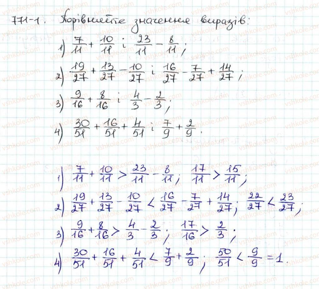 5-matematika-ag-merzlyak-vb-polonskij-ms-yakir-2013--4-zvichajni-drobi-rozvyazuyemo-usno-1-rnd5818.jpg