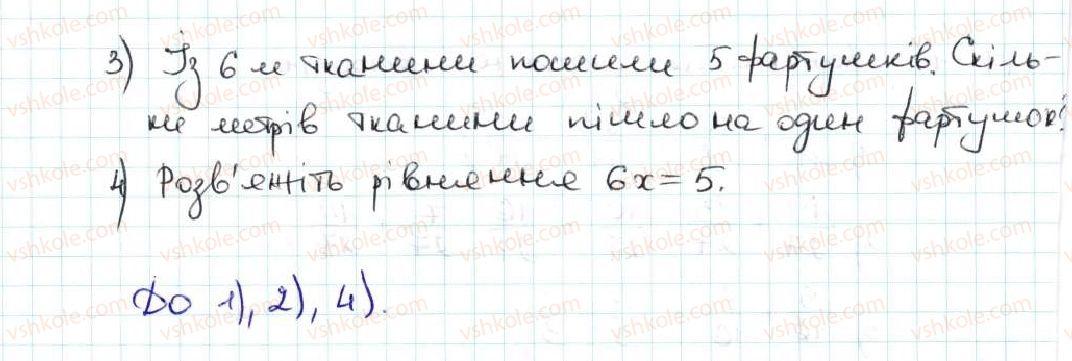 5-matematika-ag-merzlyak-vb-polonskij-ms-yakir-2013--4-zvichajni-drobi-rozvyazuyemo-usno-2-rnd2620.jpg