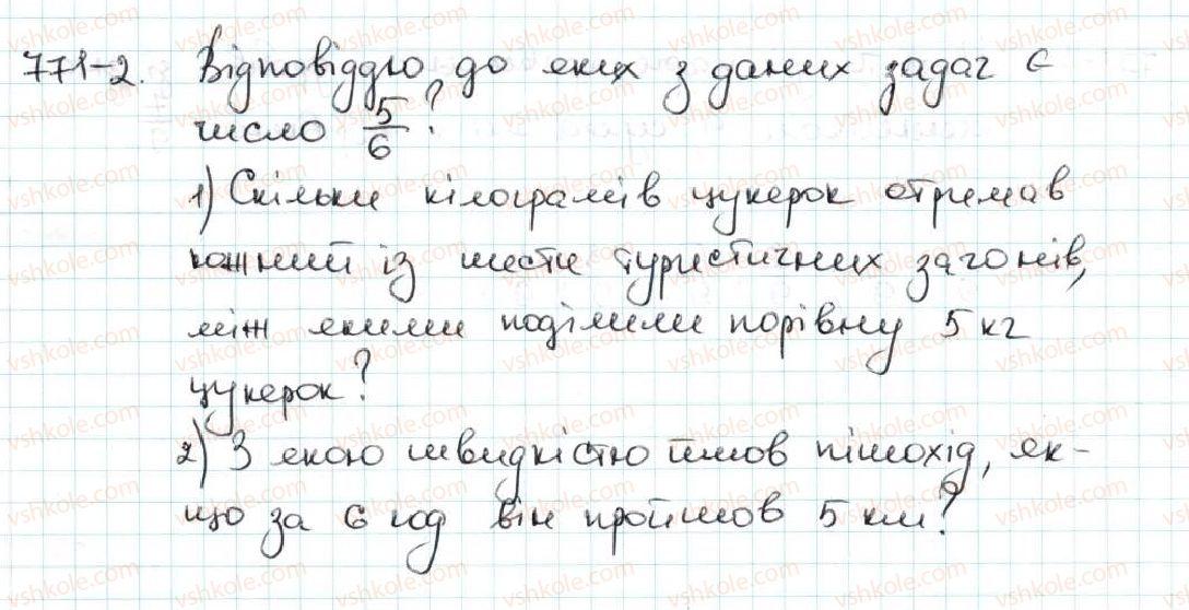 5-matematika-ag-merzlyak-vb-polonskij-ms-yakir-2013--4-zvichajni-drobi-rozvyazuyemo-usno-2-rnd4845.jpg