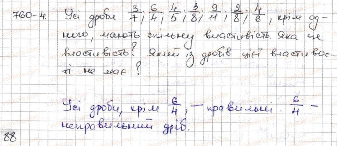 5-matematika-ag-merzlyak-vb-polonskij-ms-yakir-2013--4-zvichajni-drobi-rozvyazuyemo-usno-4-rnd6754.jpg