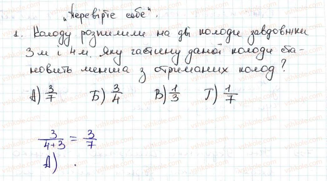 5-matematika-ag-merzlyak-vb-polonskij-ms-yakir-2013--4-zvichajni-drobi-zavdannya-perevirte-sebe-v-testovij-formi-1.jpg