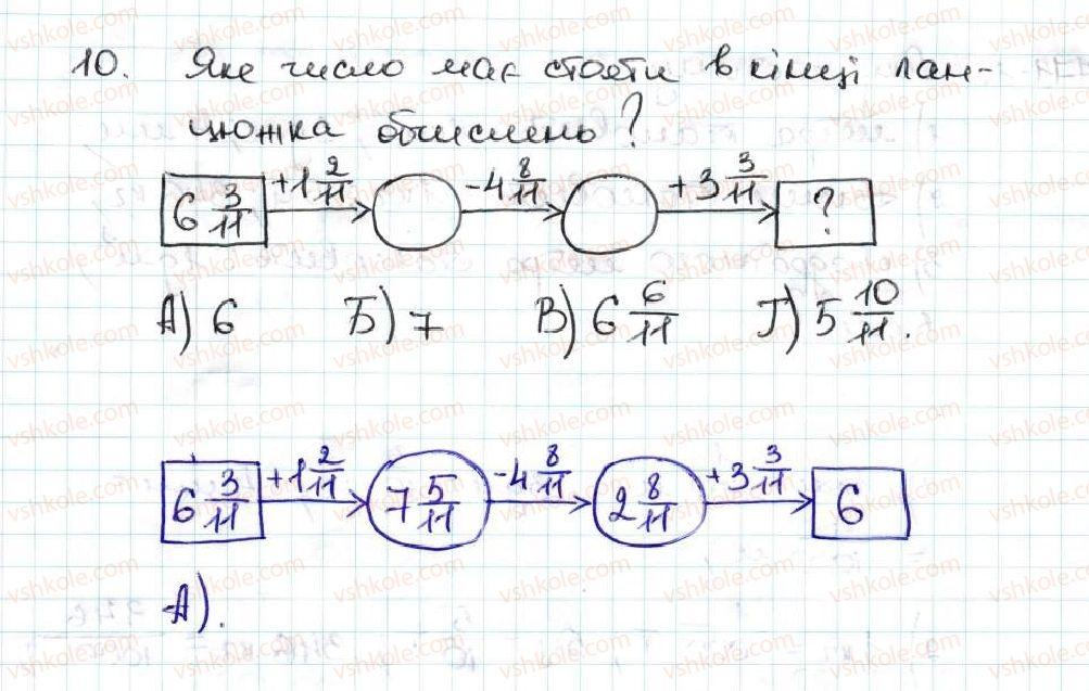 5-matematika-ag-merzlyak-vb-polonskij-ms-yakir-2013--4-zvichajni-drobi-zavdannya-perevirte-sebe-v-testovij-formi-10.jpg