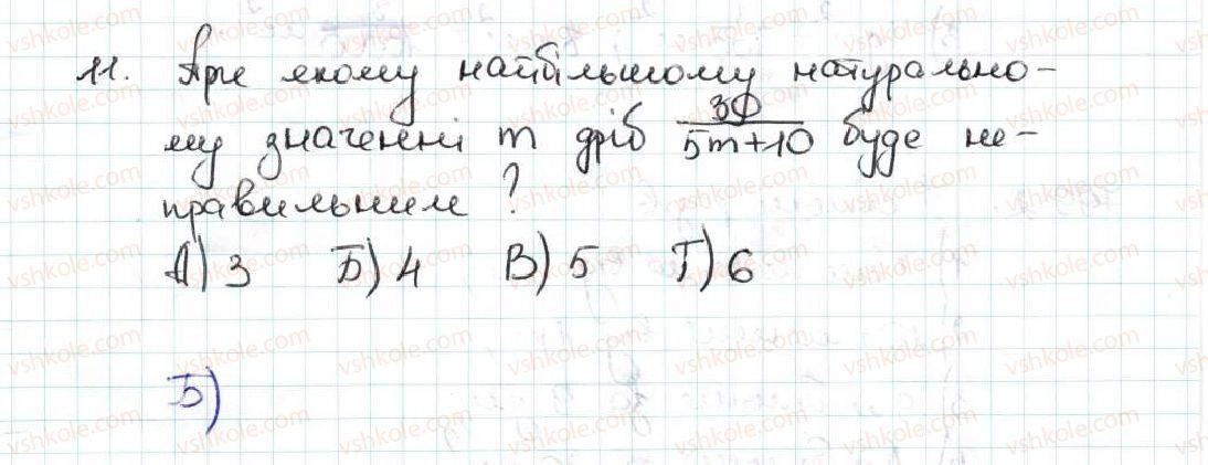 5-matematika-ag-merzlyak-vb-polonskij-ms-yakir-2013--4-zvichajni-drobi-zavdannya-perevirte-sebe-v-testovij-formi-11.jpg
