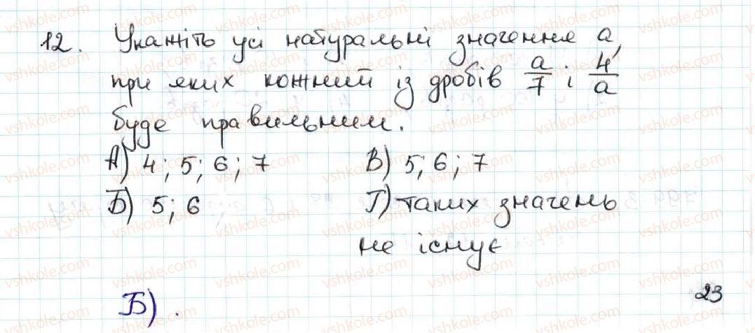 5-matematika-ag-merzlyak-vb-polonskij-ms-yakir-2013--4-zvichajni-drobi-zavdannya-perevirte-sebe-v-testovij-formi-12.jpg