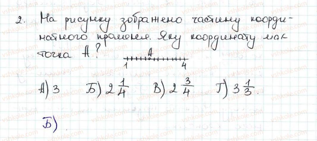 5-matematika-ag-merzlyak-vb-polonskij-ms-yakir-2013--4-zvichajni-drobi-zavdannya-perevirte-sebe-v-testovij-formi-2.jpg