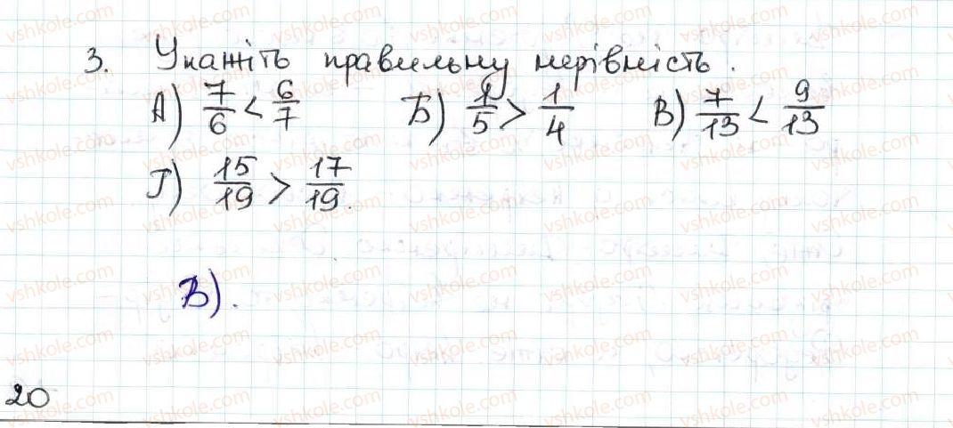 5-matematika-ag-merzlyak-vb-polonskij-ms-yakir-2013--4-zvichajni-drobi-zavdannya-perevirte-sebe-v-testovij-formi-3.jpg