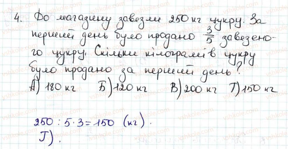 5-matematika-ag-merzlyak-vb-polonskij-ms-yakir-2013--4-zvichajni-drobi-zavdannya-perevirte-sebe-v-testovij-formi-4.jpg