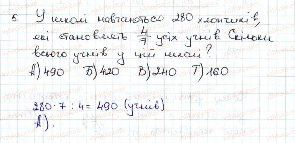 5-matematika-ag-merzlyak-vb-polonskij-ms-yakir-2013--4-zvichajni-drobi-zavdannya-perevirte-sebe-v-testovij-formi-5.jpg