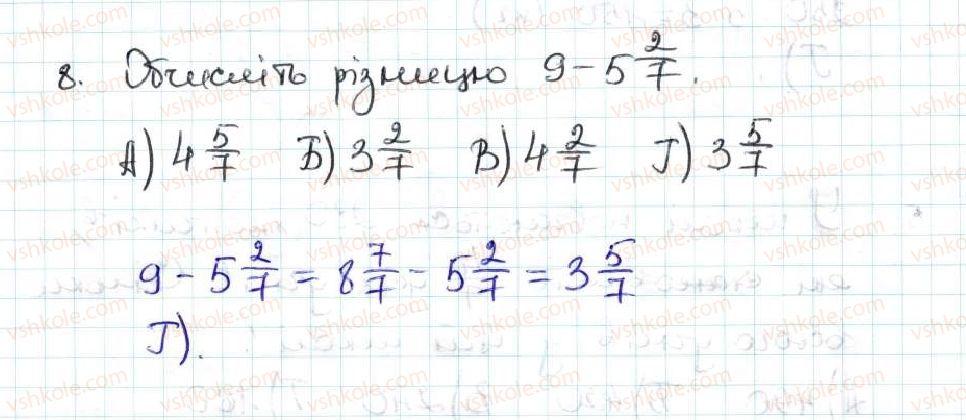 5-matematika-ag-merzlyak-vb-polonskij-ms-yakir-2013--4-zvichajni-drobi-zavdannya-perevirte-sebe-v-testovij-formi-8.jpg