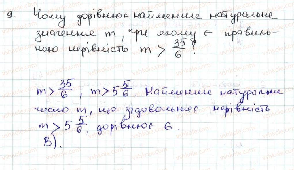 5-matematika-ag-merzlyak-vb-polonskij-ms-yakir-2013--4-zvichajni-drobi-zavdannya-perevirte-sebe-v-testovij-formi-9.jpg