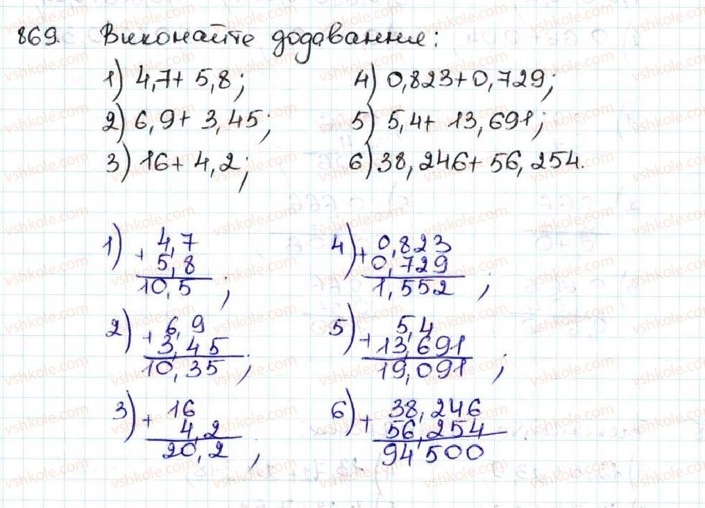 5-matematika-ag-merzlyak-vb-polonskij-ms-yakir-2013--5-desyatkovi-drobi-33-dodavannya-i-vidnimannya-desyatkovih-drobiv-869.jpg