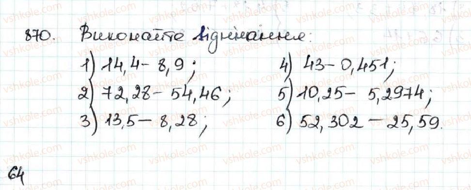 5-matematika-ag-merzlyak-vb-polonskij-ms-yakir-2013--5-desyatkovi-drobi-33-dodavannya-i-vidnimannya-desyatkovih-drobiv-870.jpg