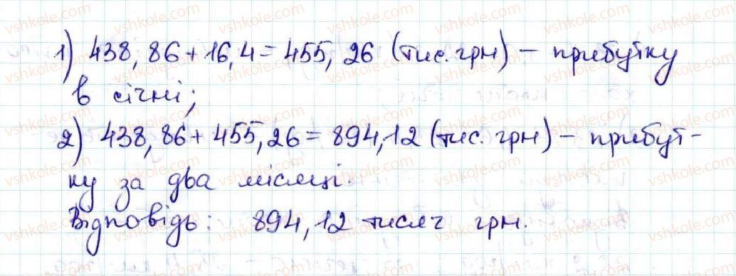 5-matematika-ag-merzlyak-vb-polonskij-ms-yakir-2013--5-desyatkovi-drobi-33-dodavannya-i-vidnimannya-desyatkovih-drobiv-874-rnd3135.jpg