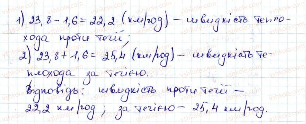 5-matematika-ag-merzlyak-vb-polonskij-ms-yakir-2013--5-desyatkovi-drobi-33-dodavannya-i-vidnimannya-desyatkovih-drobiv-876-rnd8476.jpg