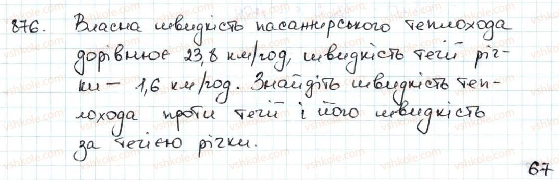 5-matematika-ag-merzlyak-vb-polonskij-ms-yakir-2013--5-desyatkovi-drobi-33-dodavannya-i-vidnimannya-desyatkovih-drobiv-876.jpg