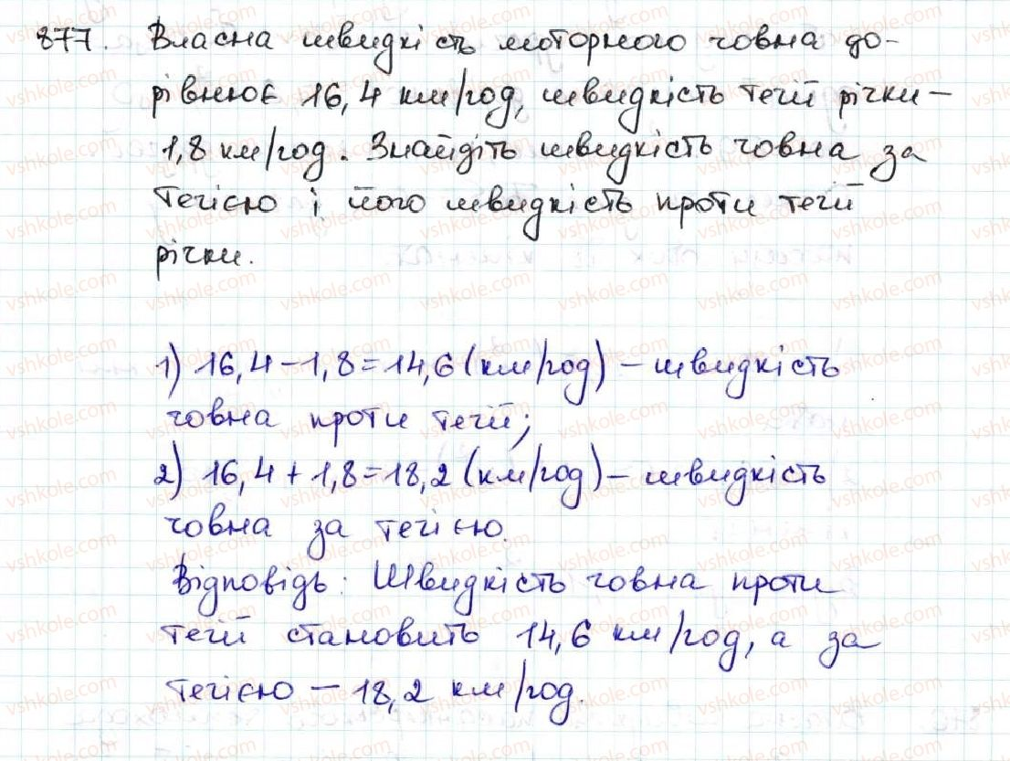 5-matematika-ag-merzlyak-vb-polonskij-ms-yakir-2013--5-desyatkovi-drobi-33-dodavannya-i-vidnimannya-desyatkovih-drobiv-877.jpg