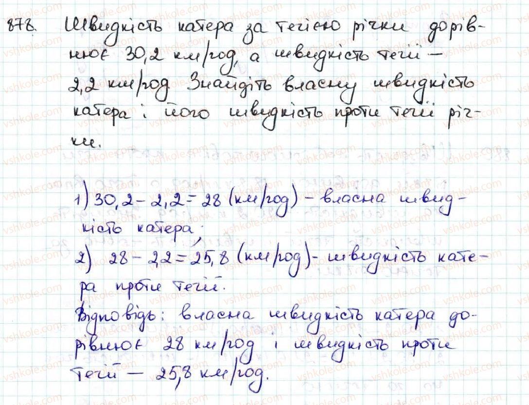 5-matematika-ag-merzlyak-vb-polonskij-ms-yakir-2013--5-desyatkovi-drobi-33-dodavannya-i-vidnimannya-desyatkovih-drobiv-878.jpg