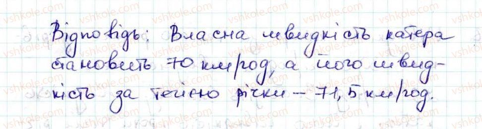 5-matematika-ag-merzlyak-vb-polonskij-ms-yakir-2013--5-desyatkovi-drobi-33-dodavannya-i-vidnimannya-desyatkovih-drobiv-879-rnd481.jpg