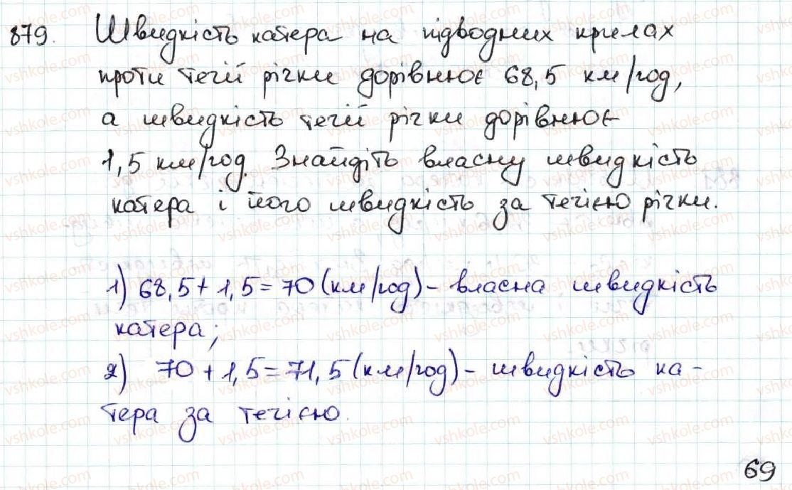 5-matematika-ag-merzlyak-vb-polonskij-ms-yakir-2013--5-desyatkovi-drobi-33-dodavannya-i-vidnimannya-desyatkovih-drobiv-879.jpg