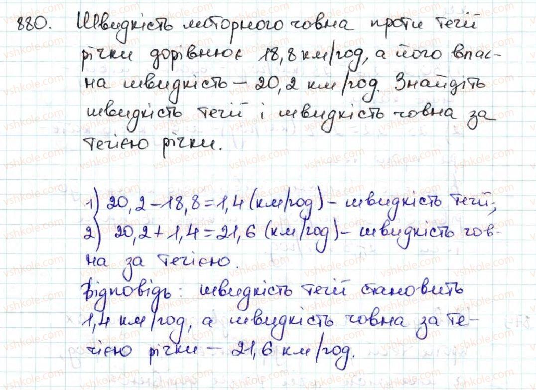 5-matematika-ag-merzlyak-vb-polonskij-ms-yakir-2013--5-desyatkovi-drobi-33-dodavannya-i-vidnimannya-desyatkovih-drobiv-880.jpg