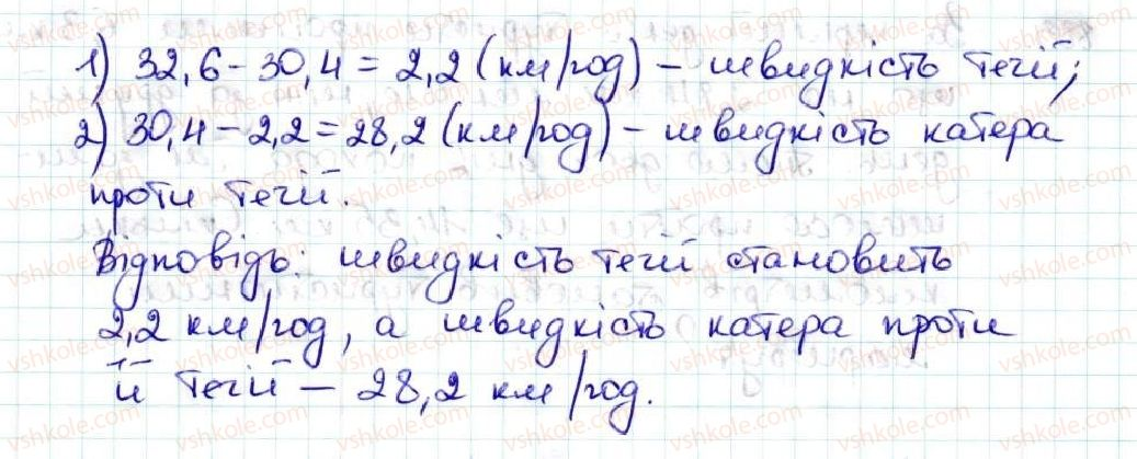 5-matematika-ag-merzlyak-vb-polonskij-ms-yakir-2013--5-desyatkovi-drobi-33-dodavannya-i-vidnimannya-desyatkovih-drobiv-881-rnd1254.jpg