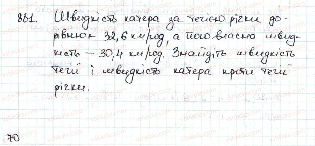 5-matematika-ag-merzlyak-vb-polonskij-ms-yakir-2013--5-desyatkovi-drobi-33-dodavannya-i-vidnimannya-desyatkovih-drobiv-881.jpg