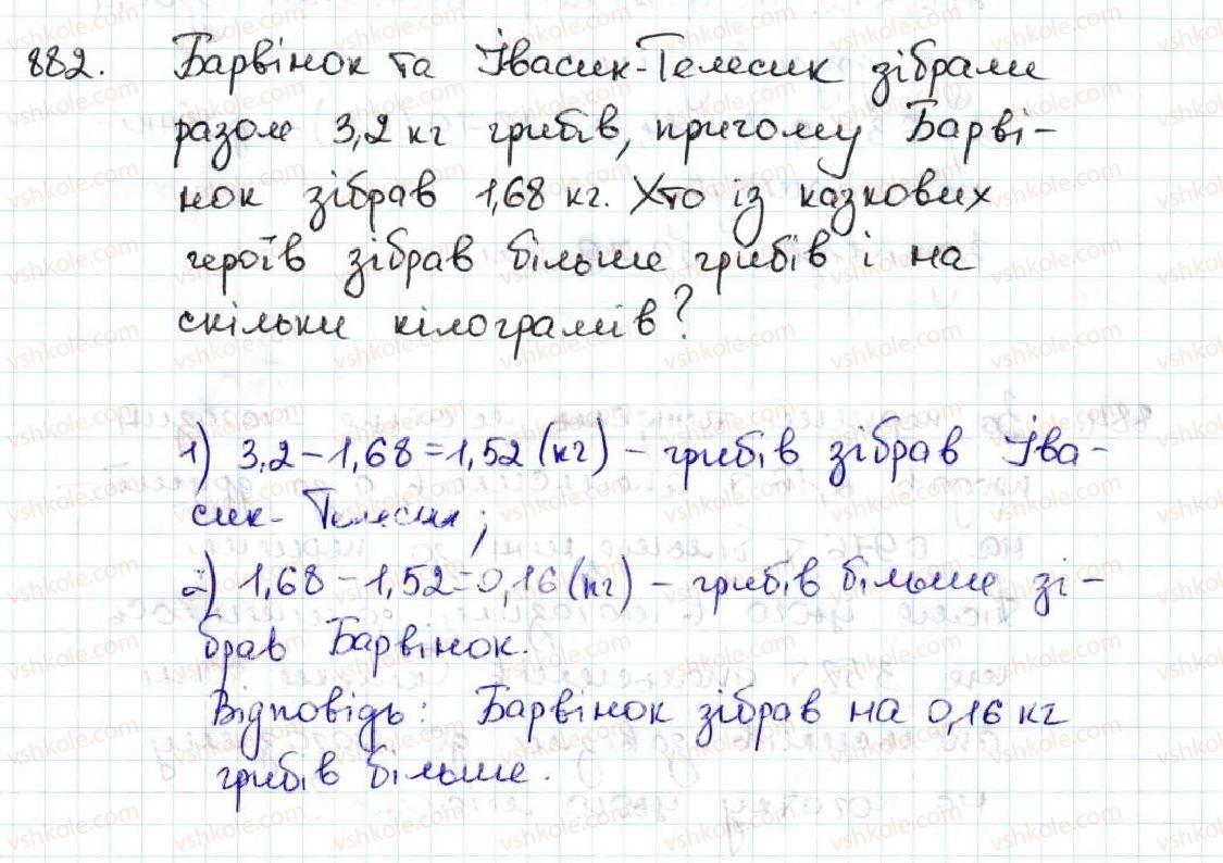 5-matematika-ag-merzlyak-vb-polonskij-ms-yakir-2013--5-desyatkovi-drobi-33-dodavannya-i-vidnimannya-desyatkovih-drobiv-882.jpg