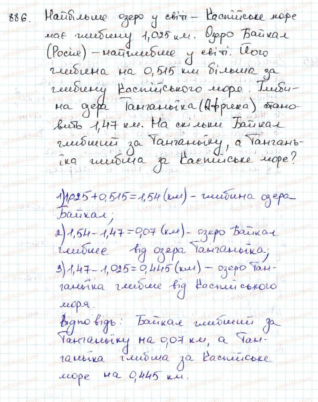 5-matematika-ag-merzlyak-vb-polonskij-ms-yakir-2013--5-desyatkovi-drobi-33-dodavannya-i-vidnimannya-desyatkovih-drobiv-886.jpg